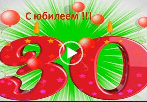 С юбилеем 30 лет!!! Скачать видео поздравления бесплатно.
