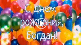 С днем рождения Богдан. Красивая видео открытка.