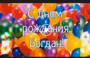 С днем рождения Богдан. Красивая видео открытка. Скачать бесплатно.