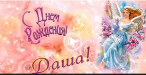 С днем рождения Даша, Дарья. Видео открытка ко дню рождении Даши.