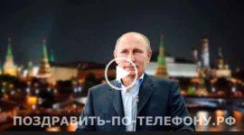 С днем рождения Давид. От Путина. Скачать поздравления.