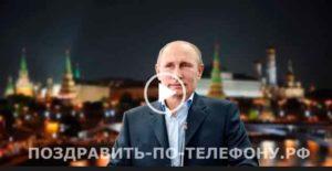 С днем рождения Давид. От Путина. Скачать бесплатно короткие поздравления.