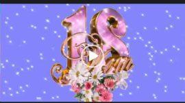 Поздравления с днем рождения девушке 18 лет. Видео открытка.