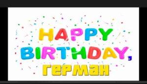 С днем рождения Герман. Именное поздравление.