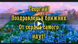С днем рождения Георгий. Видео открытка. скачать поздравления бесплатно.