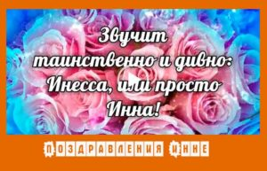 С днем рождения Инна, Инесса. Поздравить девушку или женщину.