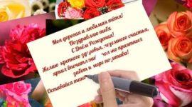 С днем рождения любимой тете. Скачать видео открытки.