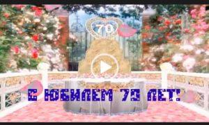 Поздравление с юбилеем 70 лет. Видео открытка. Скачать бесплатные поздравления.