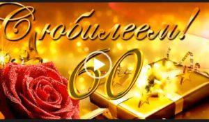 Поздравление с юбилеем. 60 лет. Видео открытка.  Скачать бесплатно поздравления.