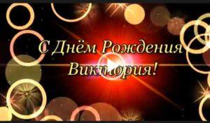 С днем рождения Виктория, Вика, Викуля! Скачать поздравление. Красивая открытка.
