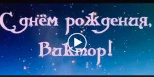 Скачать видео открытку - С днем рождения Виктор, Витя, Витек!