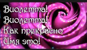 С днем рождения Виолетта. Красивые поздравления скачать бесплатно.
