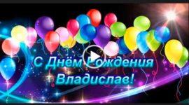 С днем рождения Влад, Владислав. Красивые поздравления.