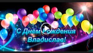 С днем рождения Влад, Владислав. Открытка с поздравлениями.