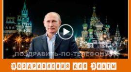 С днем рождения Злата. Поздравления от Путина. Видео открытка.
