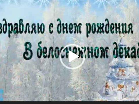 Поздравление с днем рождения в декабре/ Скачать бесплатно видео открытки.