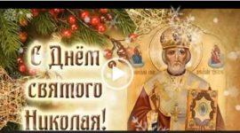 19 декабря. С днем святого Николая. Скачать видео поздравления.