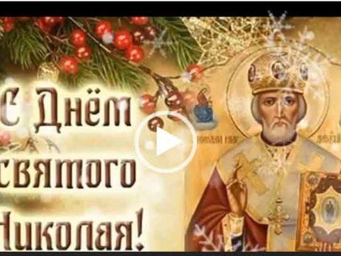 С днем святого Николая. Скачать поздравления.