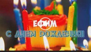 С днем рождения Ефим. Поздравить Ефима с днем рождения.