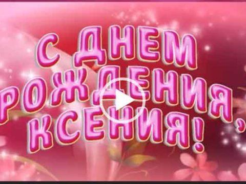 С днем рождения Ксения, Ксюша. Скачать именные видео поздравления.