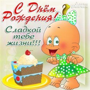 С днем рождения сладкой жизни.