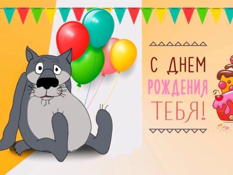 Прикольная картинка с днем рождения от Волка. Скачать бесплатно.