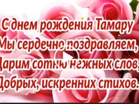 С днем рождения Тамара. Скачать видео поздравление для девушки по имени Тамара.