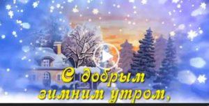 С добрым зимним утром. Скачать пожелания с добрым утром.