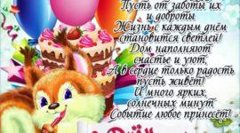 Поздравление с днем рождения в стихах. Скачать картинки.
