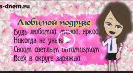Поздравления с днем рождения подруге. Милая видео открытка.