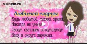 Поздравления с днем рождения подруге. Скачать бесплатно поздравления и пожелания.