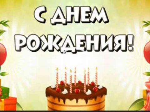 Веселые поздравления с днем рождения. Новые поздравления скачать бесплатно на телефон или ПК!