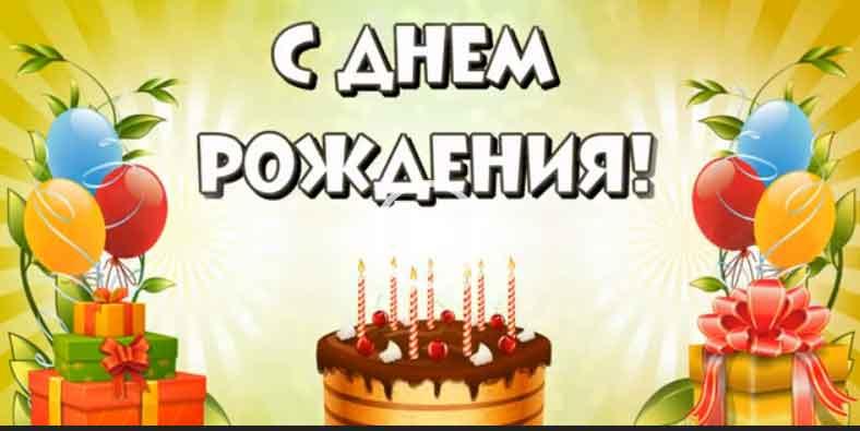 поздравить с днем рождения прикольно видео