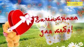 Скачать поздравление - С днем святого Валентина. Открытка.