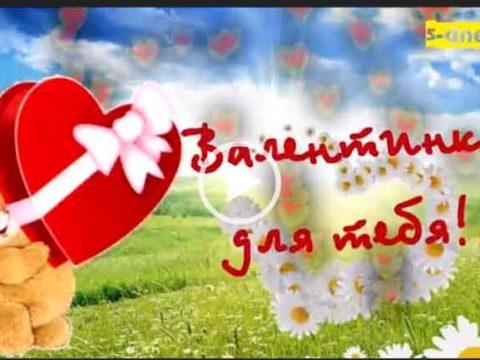 с днем святого Валентина скачать бесплатно видео поздравления.