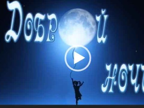 Пожелания доброй ночи скачать бесплатно видео открытка. Пожелания на ночь 2020 года.