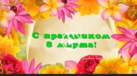 Поздравления на 8 марта. Скачать видео открытку.