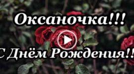 С днем рождения Оксана. Скачать видео поздравления.