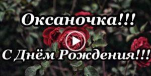 С днем рождения Оксана скачать поздравления на телефон бесплатно. Красивые поздравления для дорогой Оксаны.