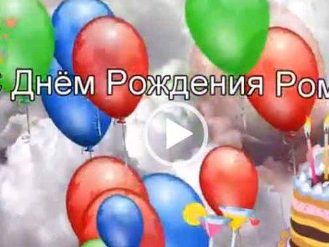 С днем рождения Рома/ Видео открытка скачать бесплатно.