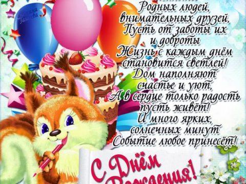 С днем рождения в стихах картинка скачать бесплатно. Поздравления и пожелания в картинках.