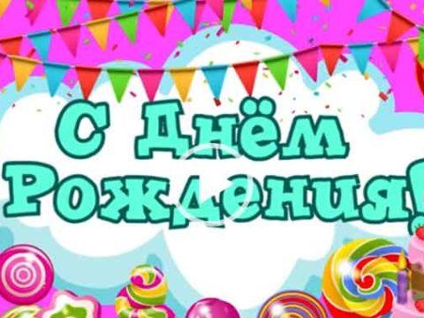 Прикольное поздравление с днем рождения. Скачать пожелания и поздравления новые.