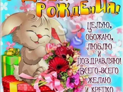 С днем рождения любимая. Красивая открытка для женщин