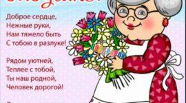 Открытка с днем рождения бабушка. Скачать поздравления.
