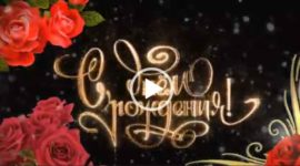 Красивая музыкальная открытка с днем рождения. Скачать видео поздравление.