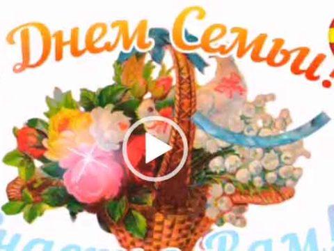 С днем Семьи, Любви и Верности скачать поздравление к празднику. Видео открытки.