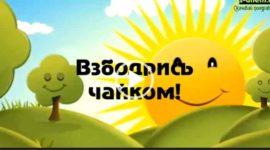 Доброе утро хорошего дня. Красивое пожелание. Скачать видео.