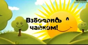 Доброе утро хорошего дня красивое пожелание друзьям. Скачать короткое видео.
