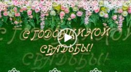 Поздравление с годовщиной свадьбы. Видео открытка.