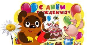 Смешное поздравление с днем рождения. Скачать короткие поздравления.